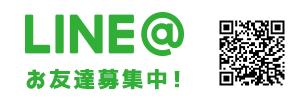 LINE@お友達募集中!